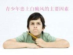 青少年白癜风预防注意什么
