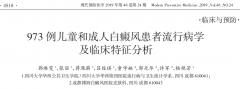 <b>成都博润 白癜风流行病学论文荣登《现代预防医学》</b>
