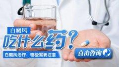成都治疗白斑:青少年白癜风治疗要怎么用药