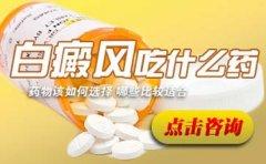 白癜风治疗的外用药有哪些