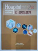 <b>以重点专科建设为标杆,推动医院高质量发展</b>