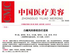 《中国医疗美容》常心通学术分享:白癜风的移植治疗进