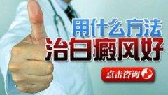 四川白癜风医院哪个好?白癜风的发生该如何采取措施呢
