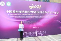 成都博润专家童学娅受邀参加中国整形美容协会中西医结