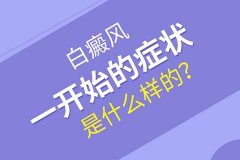四川省治疗白斑病院:男性白癜风有哪些特点