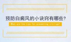 成都博润白癜风医院:预防白癜风需要怎么做